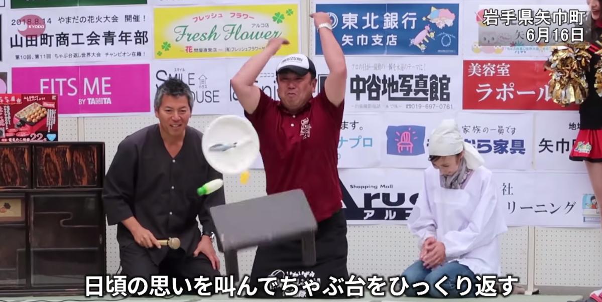 [Zone 42]  WTF: Le Japon accueille la 12ème Table d'Essai de Libération